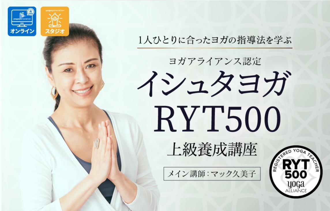 YG_ISHTA_RYT500